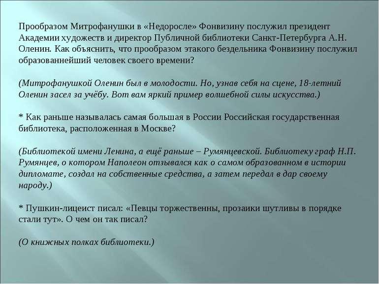 Прообразом Митрофанушки в «Недоросле» Фонвизину послужил президент Академии х...