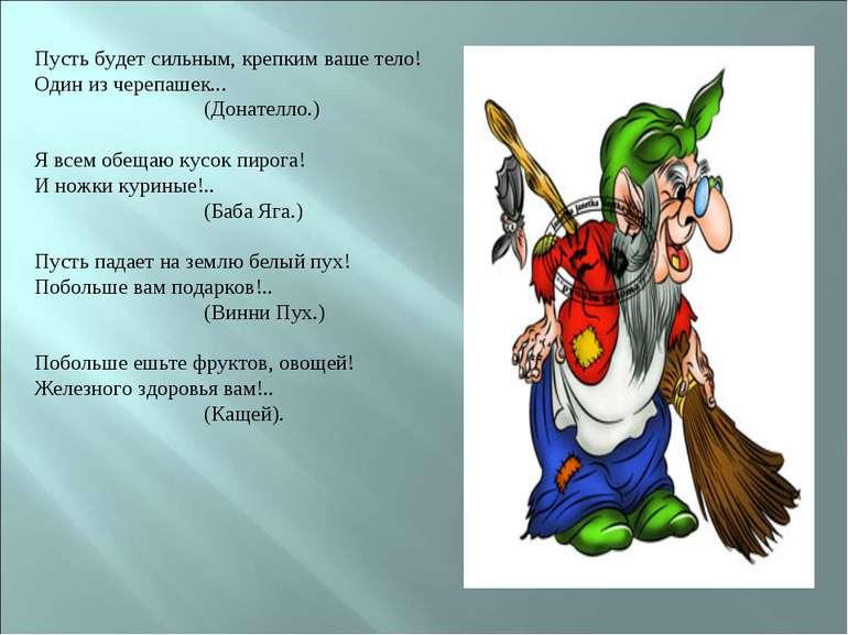 Пусть будет сильным, крепким ваше тело! Один из черепашек... (Донателло.) Я в...