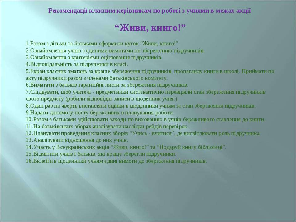 """Рекомендації класним керівникам по роботі з учнями в межах акції """"Живи, книго..."""