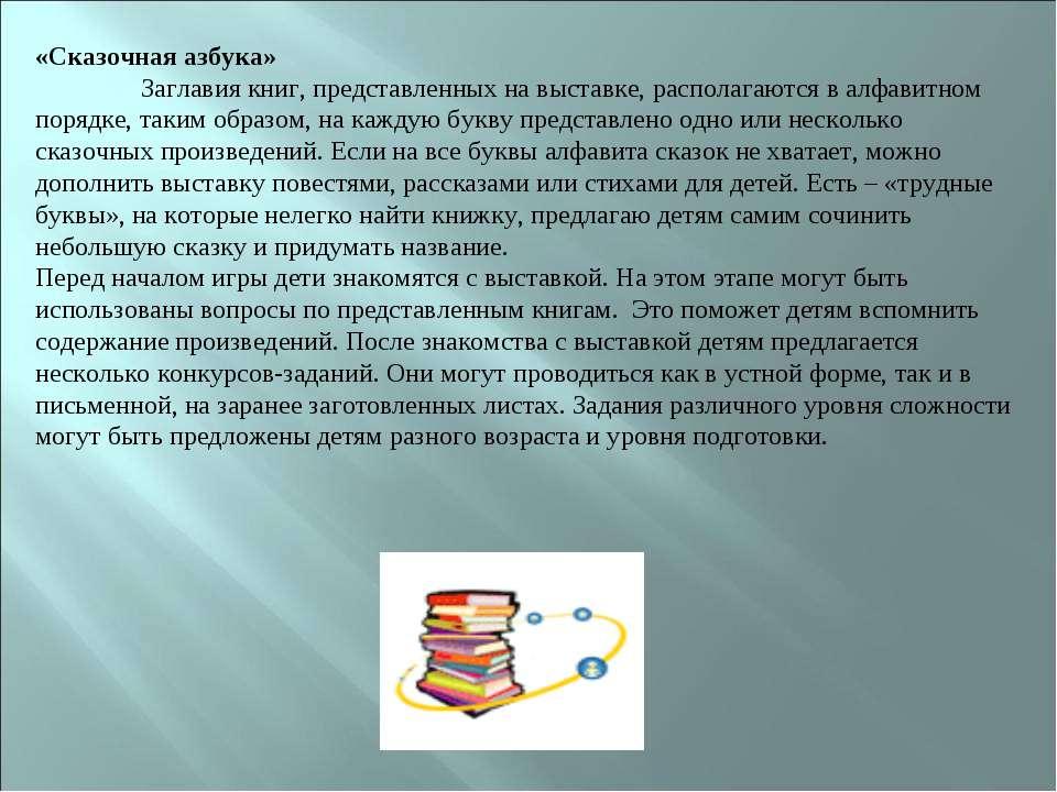«Сказочная азбука» Заглавия книг, представленных на выставке, располагаются в...