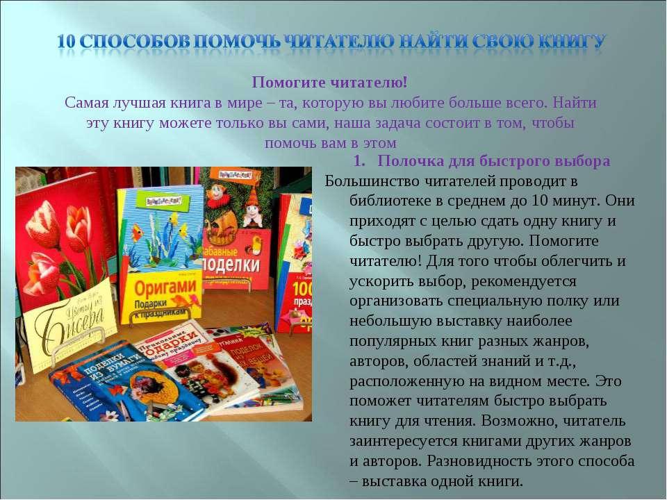 Помогите читателю! Самая лучшая книга в мире – та, которую вы любите больше в...