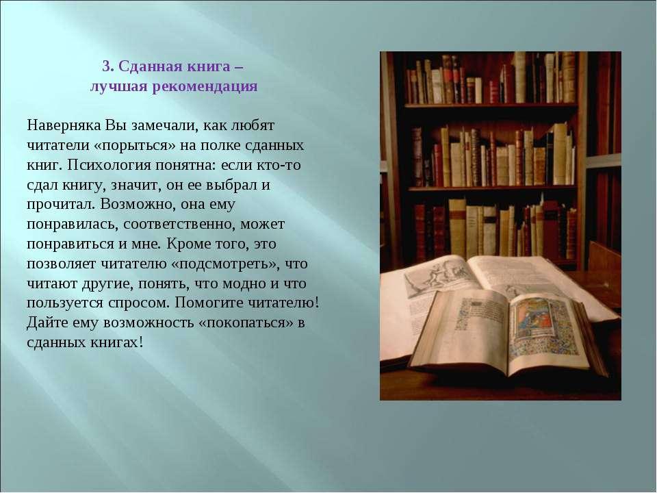 3. Сданная книга – лучшая рекомендация Наверняка Вы замечали, как любят читат...