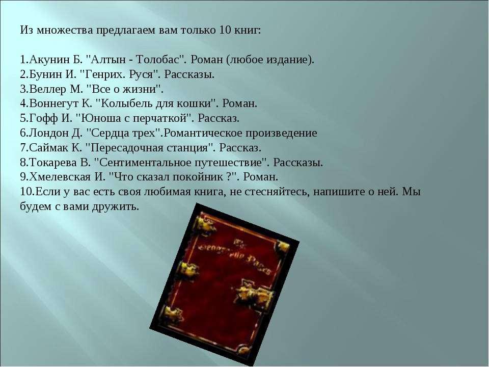 """Из множества предлагаем вам только 10 книг: Акунин Б. """"Алтын - Толобас"""". Рома..."""