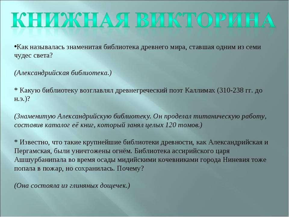 Как называлась знаменитая библиотека древнего мира, ставшая одним из семи ч...