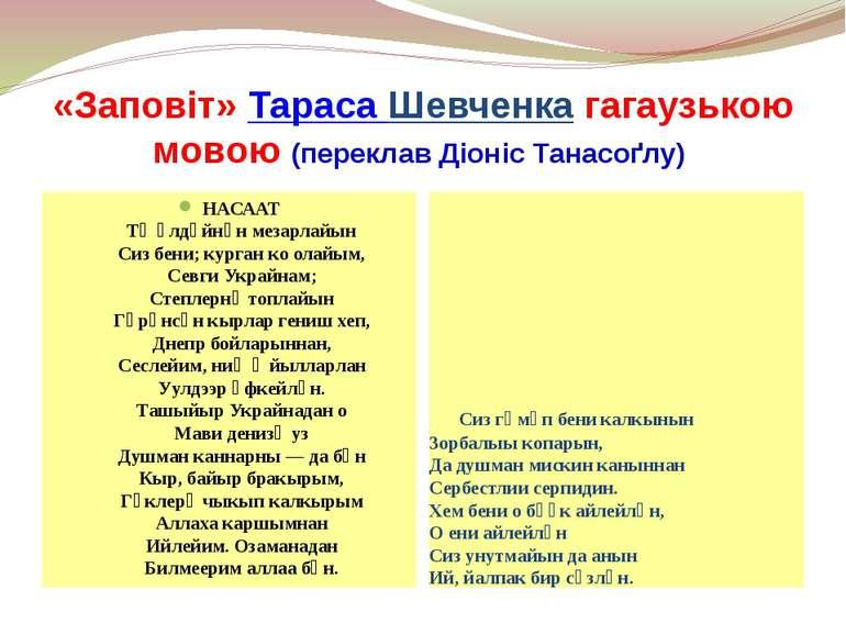 «Заповіт» Тараса Шевченка гагаузькою мовою (переклав Діоніс Танасоґлу) НАСААТ...