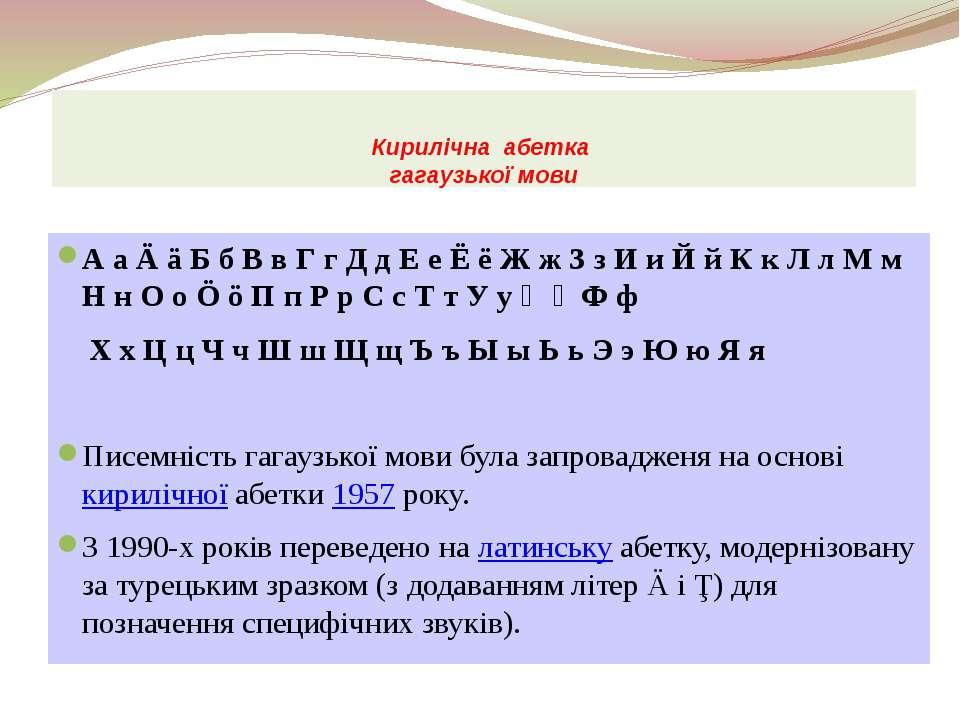 Кирилічна абетка гагаузької мови А а Ä ä Б б В в Г г Д д Е е Ё ё Ж ж З з И и ...