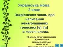 Українська мова 2 клас Закріплення знань про написання ненаголошених голосних...