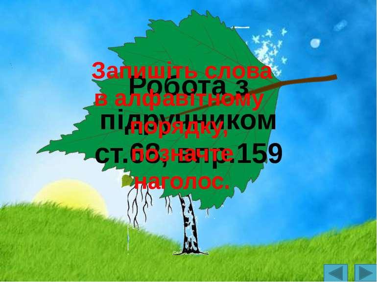 Робота з підручником ст.68, впр.159 Запишіть слова в алфавітному порядку, поз...