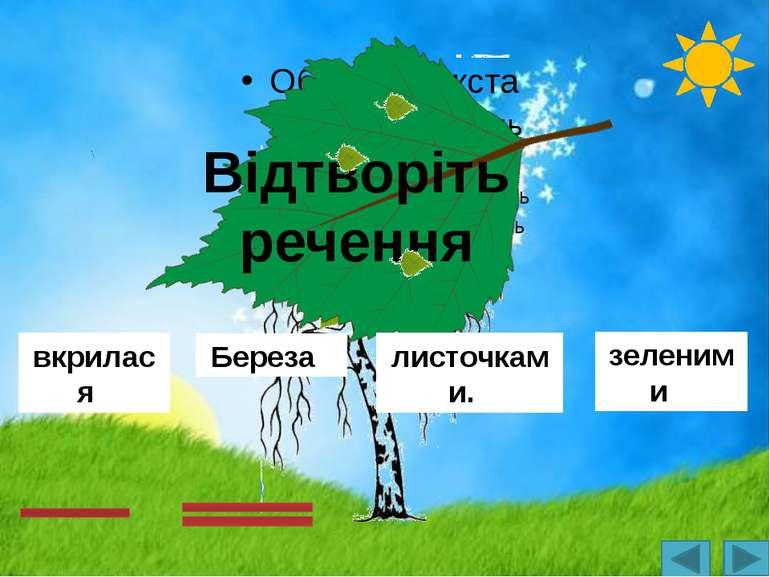 вкрилася зеленими Відтворіть речення Береза листочками.