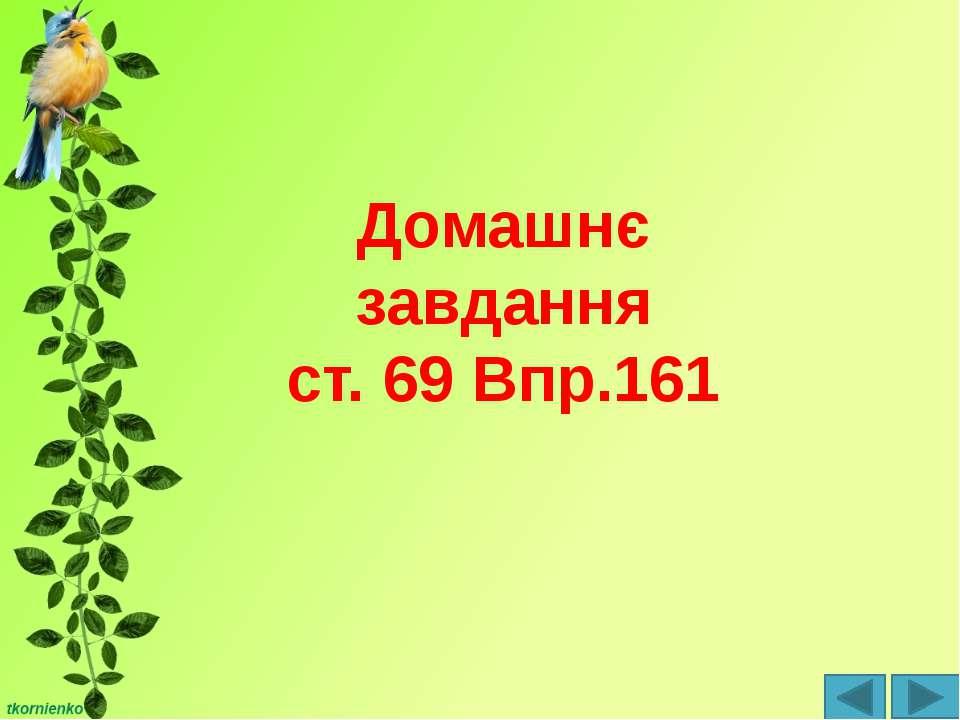 Домашнє завдання ст. 69 Впр.161