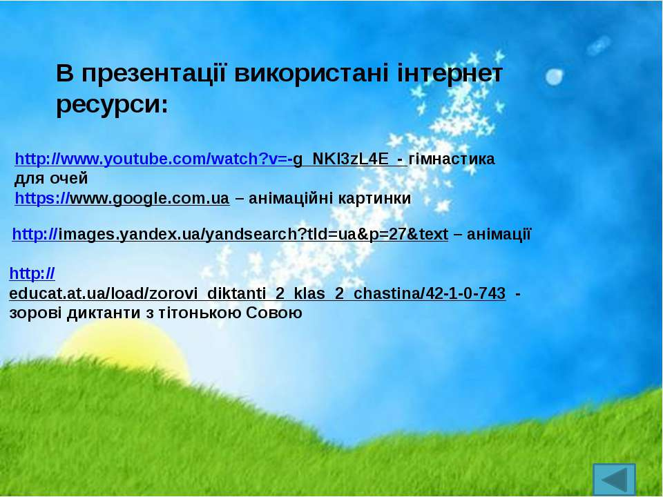 http://www.youtube.com/watch?v=-g_NKI3zL4E - гімнастика для очей http://educa...