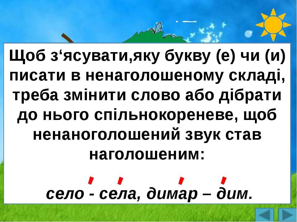 Робота з підручником ст.68, впр.158 Щоб з'ясувати,яку букву (е) чи (и) писати...