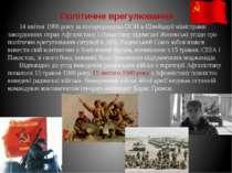 Політичне врегулювання 14 квітня 1988 року за посередництва ООН в Швейцарії м...