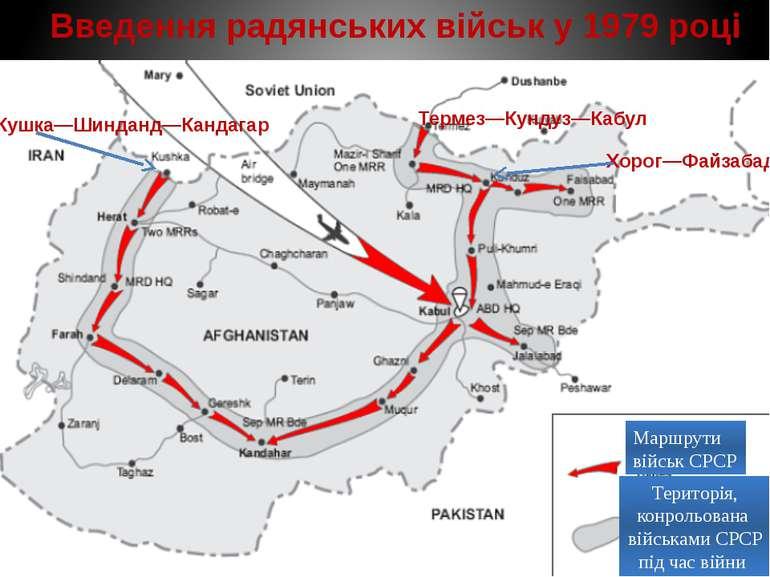 Введення радянських військ у 1979 році Маршрути військ СРСР Територія, конрол...