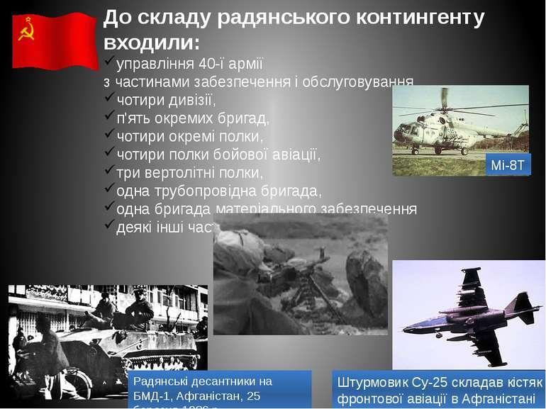 До складу радянського контингенту входили: управління 40‑ї армії з частинами ...