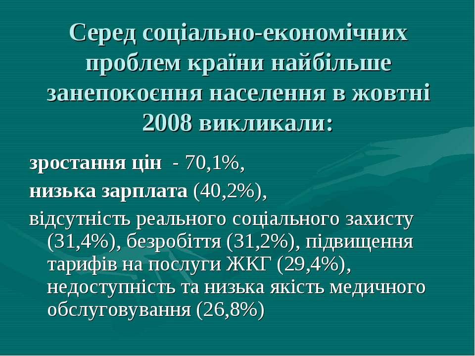 Серед соціально-економічних проблем країни найбільше занепокоєння населення в...