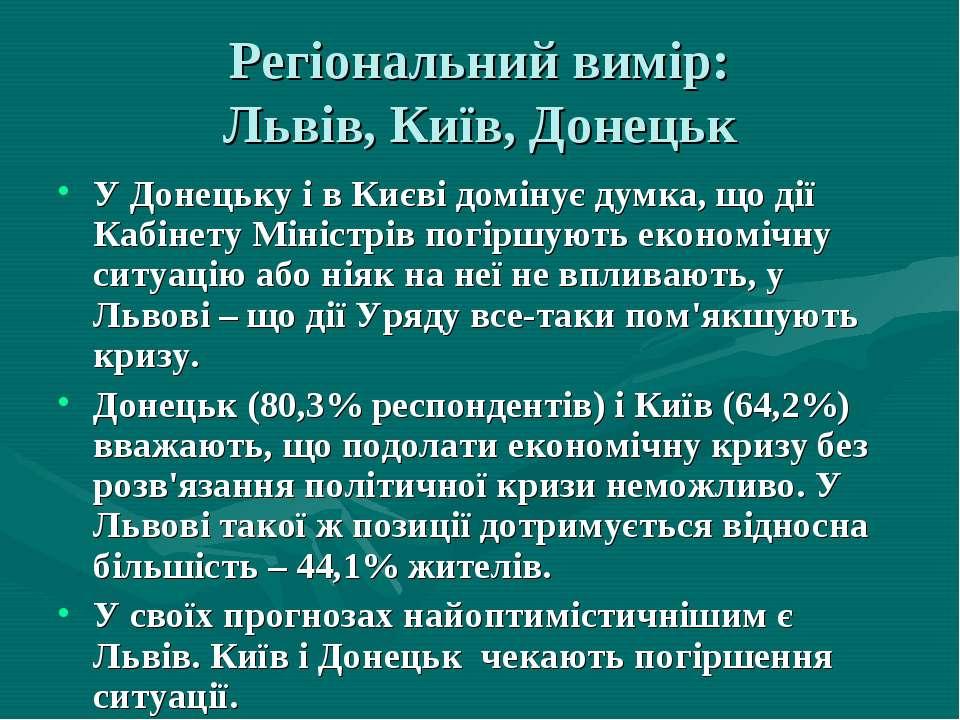 Регіональний вимір: Львів, Київ, Донецьк У Донецьку і в Києві домінує думка, ...