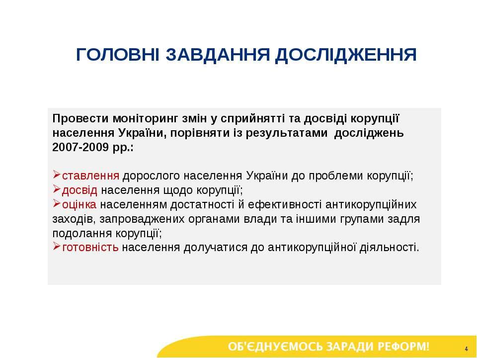 * Провести моніторинг змін у сприйнятті та досвіді корупції населення України...