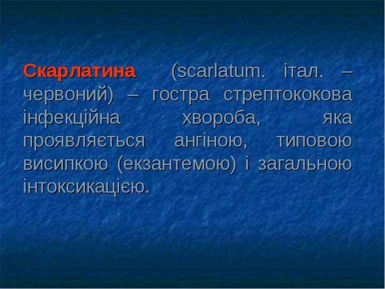 Скарлатина (scarlatum. італ. – червоний) – гостра стрептококова інфекційна хв...