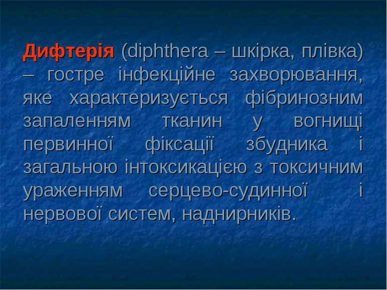 Дифтерія (diphthera – шкірка, плівка) – гостре інфекційне захворювання, яке х...