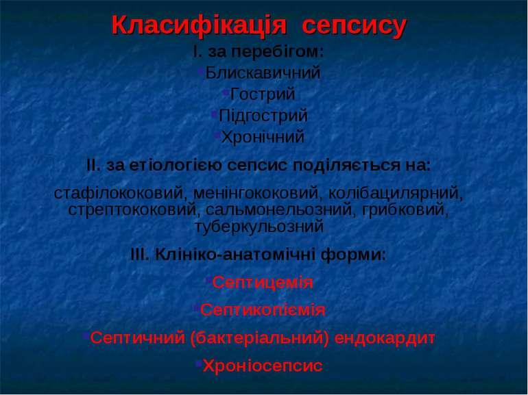 Класифікація сепсису І. за перебігом: Блискавичний Гострий Підгострий Хронічн...