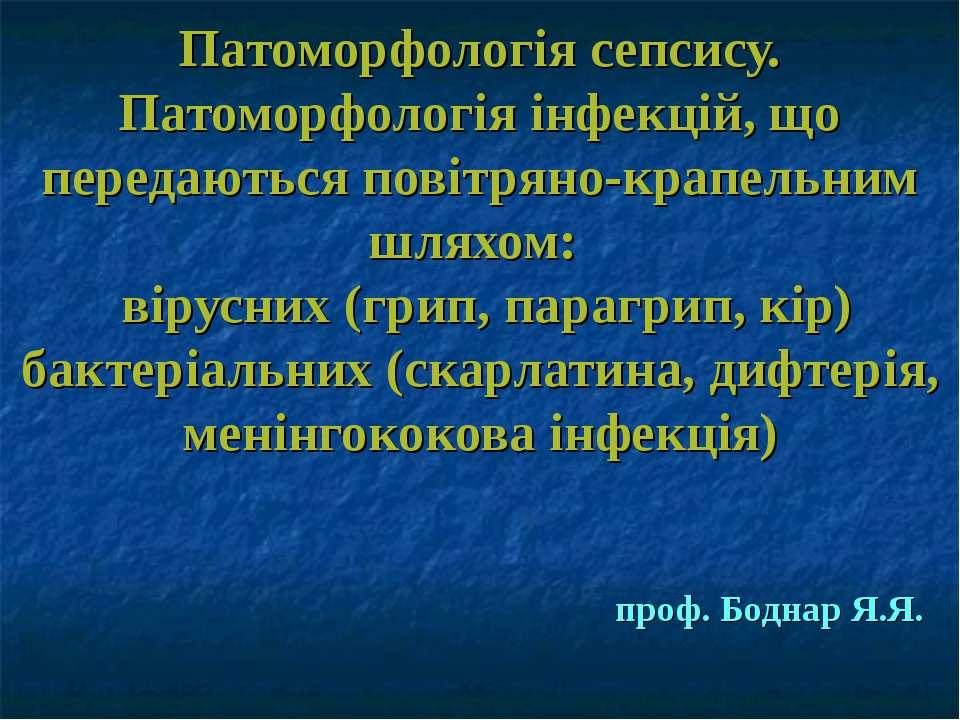 Патоморфологія сепсису. Патоморфологія інфекцій, що передаються повітряно-кра...