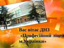 Вас вітає ДНЗ «Професійний ліцей м.Українки»