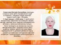 Єрмолова Вікторія Валеріївна, викладач іноземної мови ДНЗ «Професійний ліцей ...