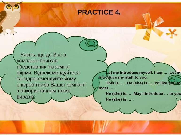 PRACTICE 4. Уявіть, що до Вас в компанію приїхав представник іноземної фірми....