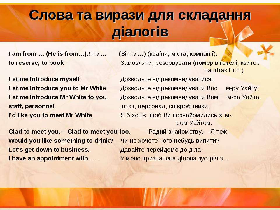 Слова та вирази для складання діалогів I am from … (He is from…).Я із … (Він ...