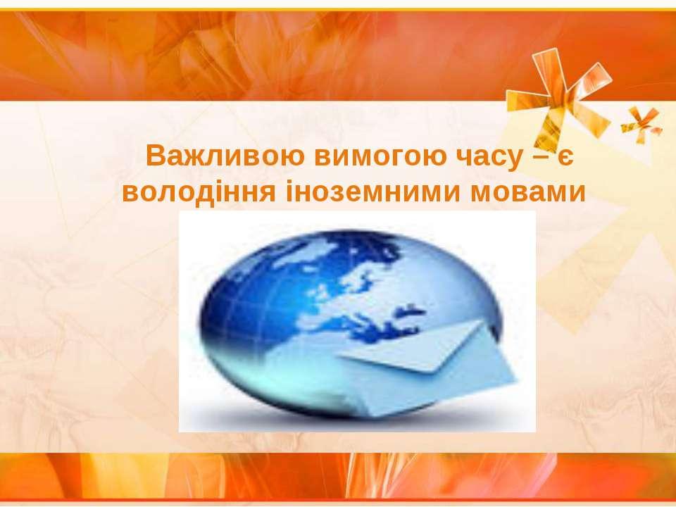Важливою вимогою часу – є володіння іноземними мовами