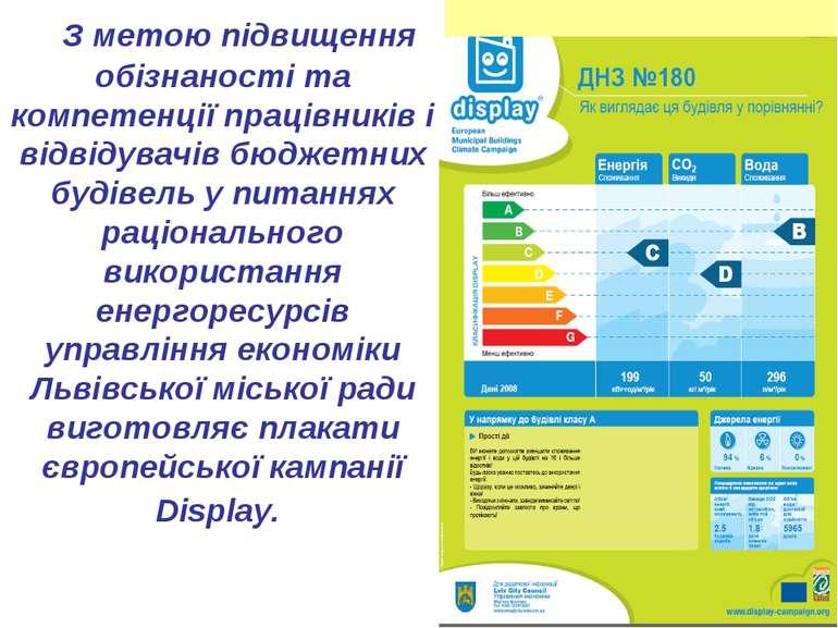 З метою підвищення обізнаності та компетенції працівників і відвідувачів бюдж...