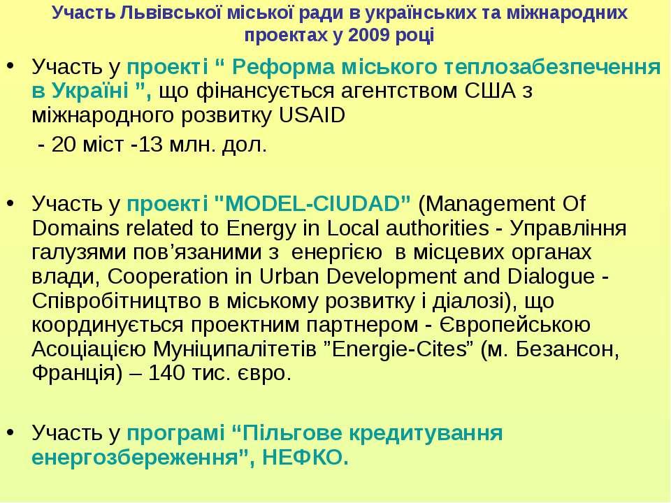Участь Львівської міської ради в українських та міжнародних проектах у 2009 р...