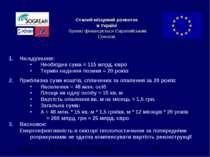 Нагадування: Необхідна сума = 115 млрд. євро Термін надання позики = 20 років...