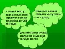 У серпні 1942 р. наші війська вели стримуючі бої на підступах до Ста- лінград...