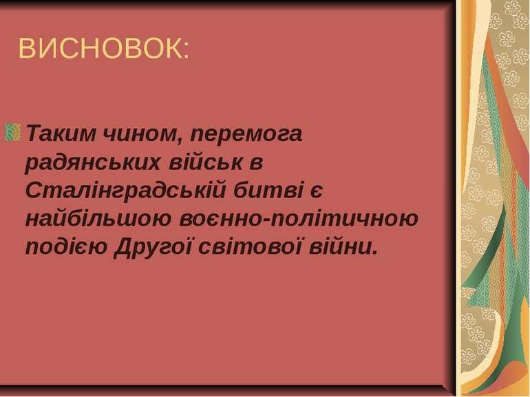 ВИСНОВОК: Таким чином, перемога радянських військ в Сталінградській битві є н...