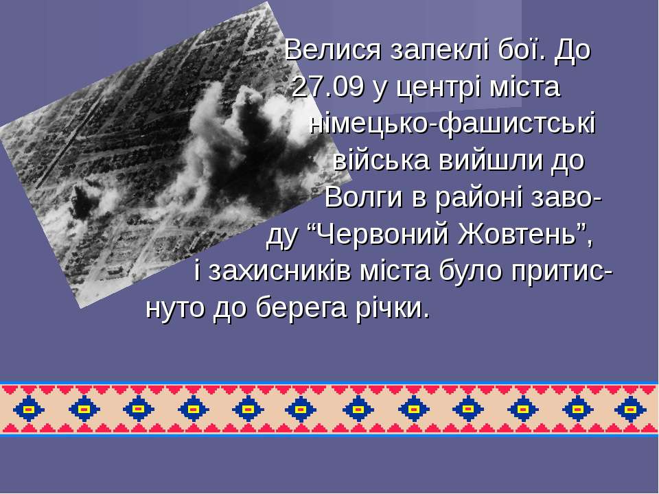 Велися запеклі бої. До 27.09 у центрі міста німецько-фашистські війська вийшл...