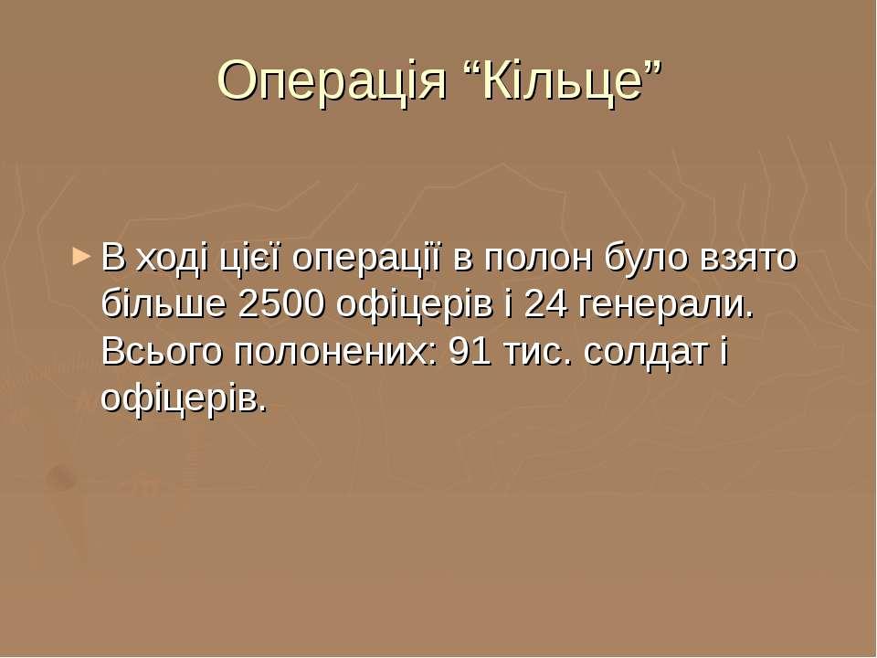 """Операція """"Кільце"""" В ході цієї операції в полон було взято більше 2500 офіцері..."""