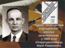 """Термін """"розстріляне відродження"""" вперше запропонував у 1959 році літературозн..."""