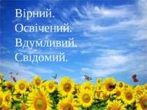 українській мові І тур присвячений українській мові Вірний. Освічений. Вдумли...