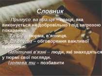 Словник Примусо ва пра ця – праця, яка виконується не добровільно і під загро...