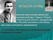 МИКОЛА КУЛІШ відомий український драматург, громадський діяч, педагог. Родом ...