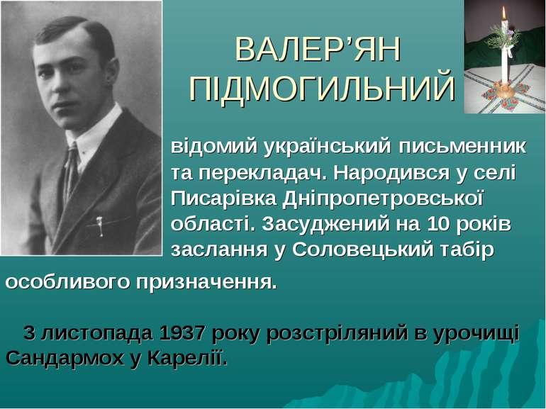ВАЛЕР'ЯН ПІДМОГИЛЬНИЙ особливого призначення. 3 листопада 1937 року розстріля...