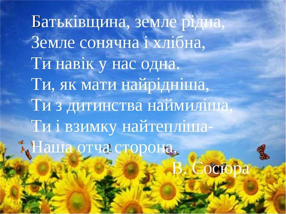 українській мові І тур присвячений українській мові Батьківщина, земле рідна,...