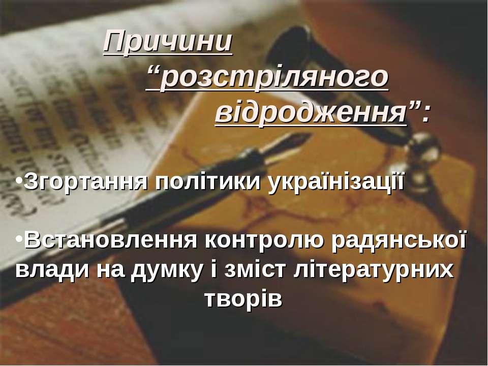 """Причини """"розстріляного відродження"""": Згортання політики українізації Встановл..."""