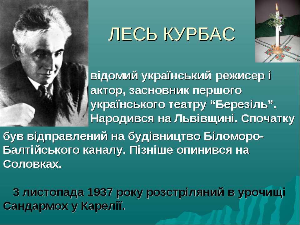 ЛЕСЬ КУРБАС відомий український режисер і актор, засновник першого українсько...