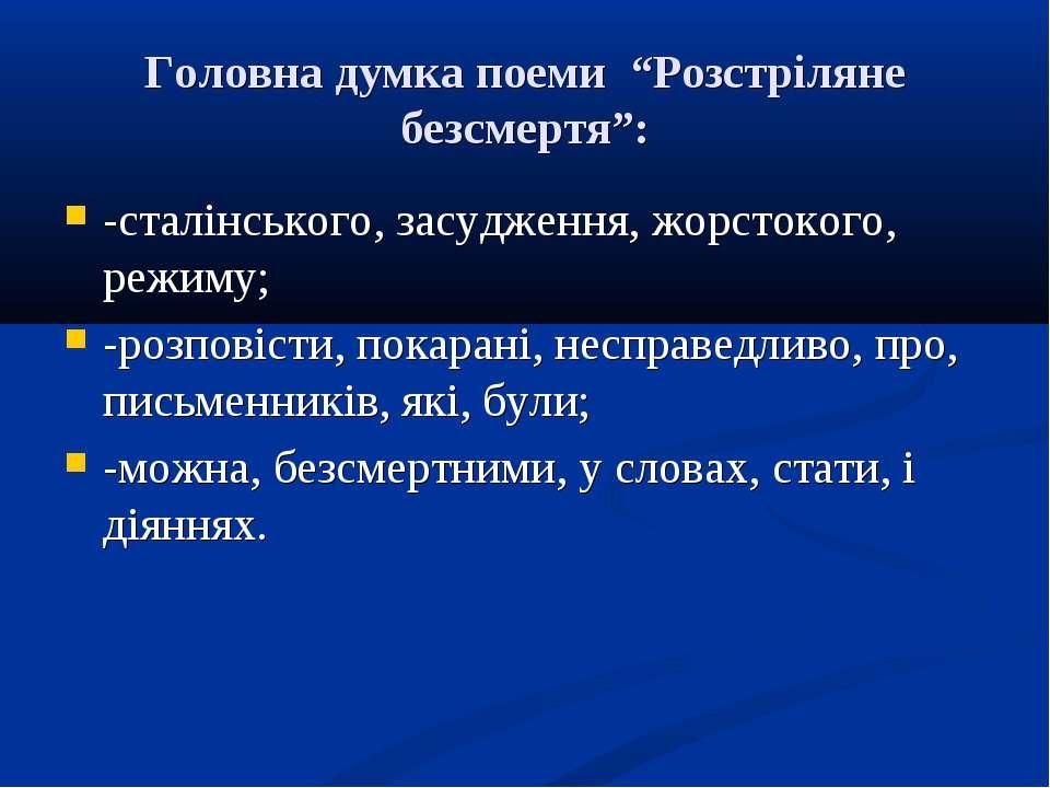"""Головна думка поеми """"Розстріляне безсмертя"""": -сталінського, засудження, жорст..."""