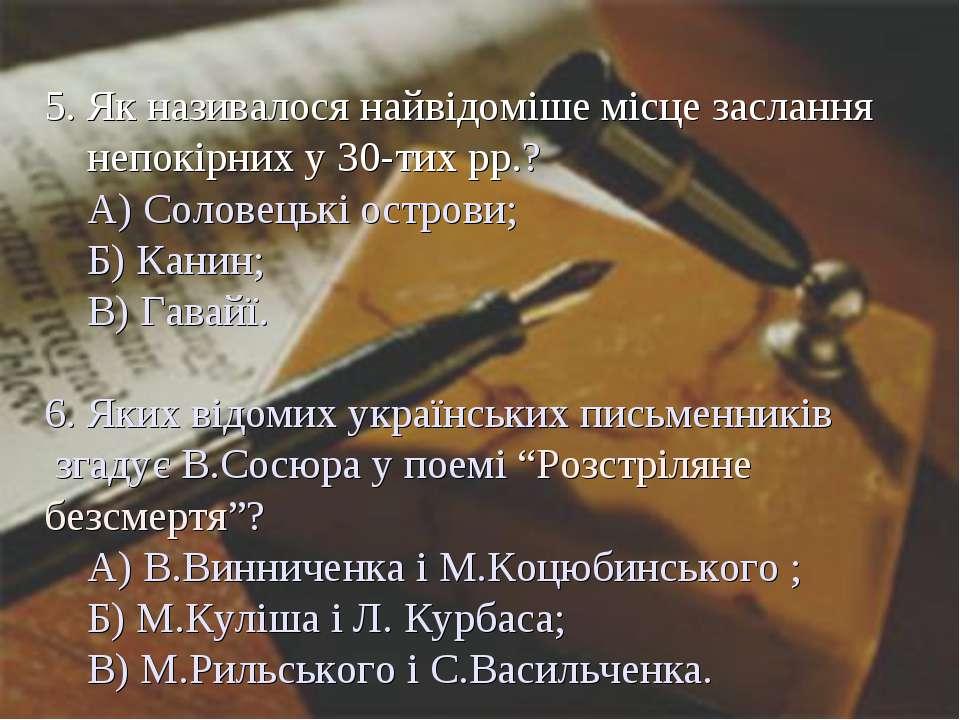 5. Як називалося найвідоміше місце заслання непокірних у 30-тих рр.? А) Солов...