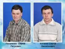 Потапенко Сергій Петрович Котенко Сергій Васильович