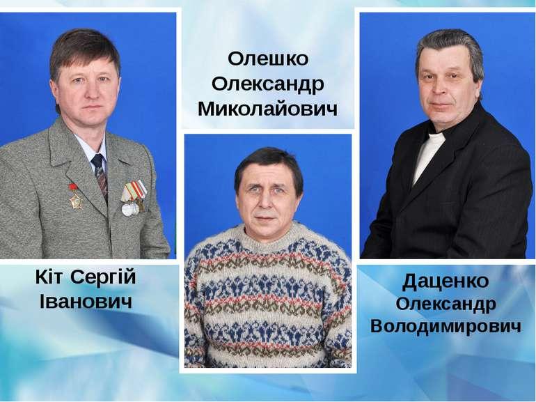 Кіт Сергій Іванович Олешко Олександр Миколайович Даценко Олександр Володимирович